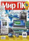 Журнал «Мир ПК» №09\/2010