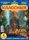 Классный журнал №15\/2019