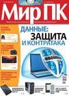 Журнал «Мир ПК» №11\/2010