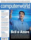 Журнал Computerworld Россия №39\/2010