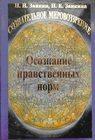 Учебник развития сознания. Книга 8. Осознание нравственных норм