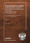 Комментарий к Трудовому кодексу Российской Федерации (постатейный, научно-практический и судебной практики). Книга 2
