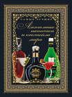 Самые лучшие алкогольные напитки и коктейли мира