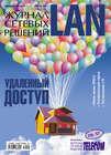 Журнал сетевых решений \/ LAN №04\/2011