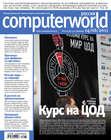 Журнал Computerworld Россия №15\/2011