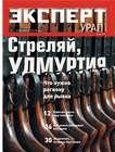 Эксперт Урал 49-2012