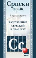 Разговорный сербский в диалогах (MP3)