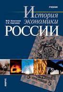 История экономики России