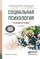 Социальная психология 4-е изд., пер. и доп. Учебное пособие для СПО