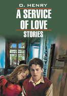 Из любви к искусству. Книга для чтения на английском языке