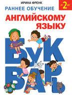 Раннее обучение английскому языку. Букварь