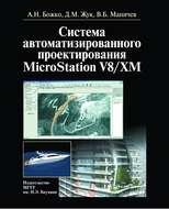Система автоматизированного проектирования microstation v8\/xm