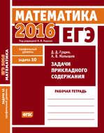 ЕГЭ 2016. Математика. Задачи прикладного содержания. Задача 10 (профильный уровень). Рабочая тетрадь