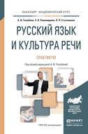 Русский язык и культура речи. Практикум. Учебное пособие для академического бакалавриата