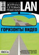 Журнал сетевых решений \/ LAN №03\/2016
