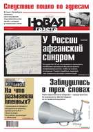 Новая газета 55-2016