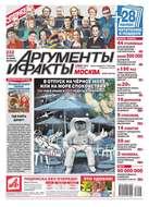 Аргументы и факты Москва 21-2016