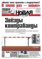 Новая газета 65-2016