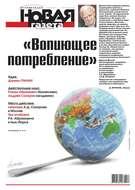 Новая газета 74-2016