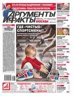 Аргументы и факты Москва 30-2016