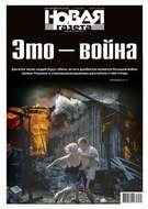 Новая газета 86-2016
