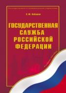 Государственная служба Российской Федерации. Учебное пособие