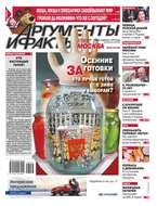 Аргументы и факты Москва 37-2016