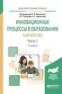 Инновационные процессы в образовании. Тьюторство в 2 ч. Часть 1 3-е изд., испр. и доп. Учебное пособие для вузов