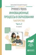 Инновационные процессы в образовании. Тьюторство в 2 ч. Часть 2 3-е изд., испр. и доп. Учебное пособие для вузов
