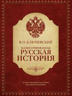 Иллюстрированная русская история