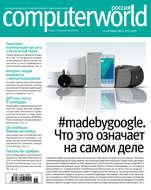 Журнал Computerworld Россия №15\/2016