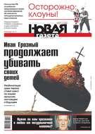 Новая газета 118-2016