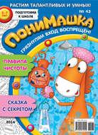 ПониМашка. Развлекательно-развивающий журнал. №43\/2016