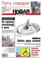 Новая газета 130-2016