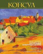 Журнал «Консул» № 1 (20) 2010