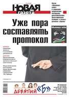 Новая газета 140-2016