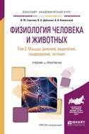 Физиология человека и животных в 3 т. Т. 3 мышцы, дыхание, выделение, пищеварение, питание. Учебник и практикум для академического бакалавриата