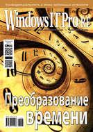 Windows IT Pro\/RE №03\/2017