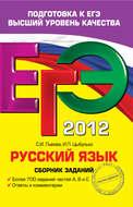 ЕГЭ 2012. Русский язык. Сборник заданий