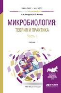 Микробиология: теория и практика в 2 ч. Часть 1. Учебник для бакалавриата и магистратуры
