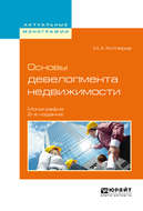 Основы девелопмента недвижимости 2-е изд., испр. и доп. Монография