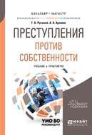 Преступления против собственности. Учебник и практикум для бакалавриата и магистратуры