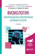 Физиология: биопотенциалы и электрическая активность клеток 2-е изд., пер. и доп. Учебное пособие для академического бакалавриата