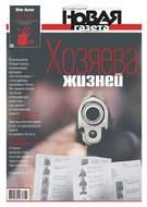 Новая Газета 82-2017