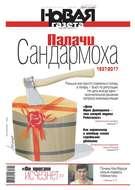Новая Газета 84-2017