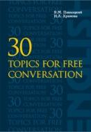 30 тем для свободного общения