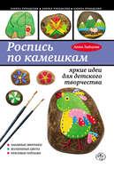 Роспись по камешкам: яркие идеи для детского творчества