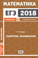 ЕГЭ 2018. Математика. Геометрия. Планиметрия. Задача 16 (профильный уровень)