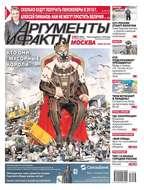 Аргументы и Факты Москва 38-2017