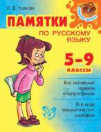 Памятки по русскому языку. 5–9 классы